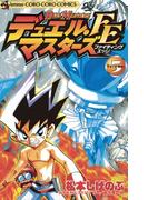 デュエル・マスターズ FE(ファイティングエッジ) 5(てんとう虫コミックス)