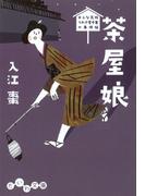茶屋娘(だいわ文庫)