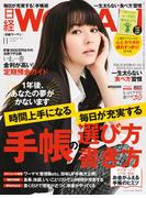 日経ウーマン2015年11月号