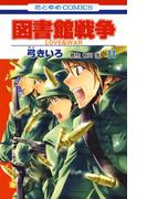 【11-15セット】図書館戦争 LOVE&WAR(花とゆめコミックス)