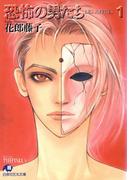 【全1-3セット】[シリーズ]恐怖の男たち(白泉社花丸文庫)