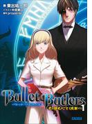 【全1-2セット】Bullet Butlers(ガガガ文庫)
