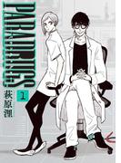 【全1-2セット】PARADRUGS(バンチコミックス)