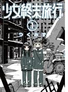 【全1-3セット】少女終末旅行(バンチコミックス)
