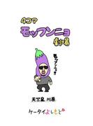 【全1-2セット】ケータイよしもと電子版 4コマ モッフンニョ劇場