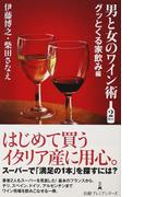 男と女のワイン術 2杯め グッとくる家飲み編