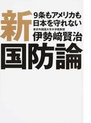 新国防論 9条もアメリカも日本を守れない