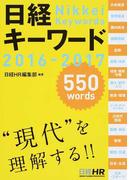 日経キーワード 550 words 2016−2017