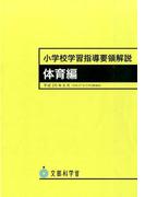小学校学習指導要領解説 体育編 8版 平成20年8月(平成27年3月付録追加)