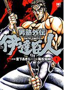 男塾外伝伊達臣人(NICHIBUN COMICS) 3巻セット