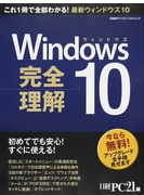 Windows 10完全理解