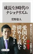 成長なき時代のナショナリズム(角川新書)