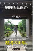 総理とお遍路(角川新書)