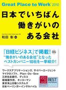 日本でいちばん働きがいのある会社(中経出版)