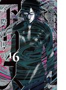 今際の国のアリス 16(少年サンデーコミックス)
