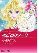 パッションセレクトセット vol.9(ハーレクインコミックス)
