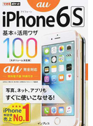 iPhone 6s基本&活用ワザ100
