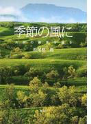 季節の風に 九州の絶景を撮る