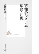犠牲のシステム 福島・沖縄(集英社新書)