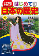 学習まんが はじめての日本の歴史4 貴族と武士(学習まんが)