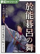 夢幻∞シリーズ 百夜・百鬼夜行帖41 於能碁呂の舞(夢幻∞シリーズ)