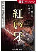 夢幻∞シリーズ 百夜・百鬼夜行帖42 紅い牙(夢幻∞シリーズ)