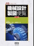 JISにもとづく機械設計製図便覧 第12版