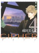愛蔵版 CIPHER 【電子限定カラー完全収録版】(4)(花とゆめコミックス)