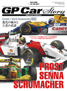 GP Car Story Special Edition 1993 F1(サンエイムック)
