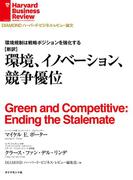 環境、イノベーション、競争優位(DIAMOND ハーバード・ビジネス・レビュー論文)