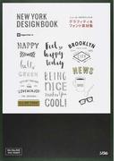 グラフィティ&フォント素材集 ニューヨークデザインブック