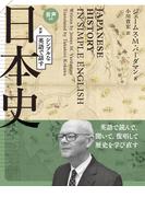シンプルな英語で話す日本史(音声付)