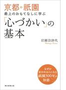 京都・祇園 最上のおもてなしに学ぶ「心づかい」の基本
