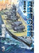 絶海戦線3 真珠湾の雷鳴(朝日ノベルズ)