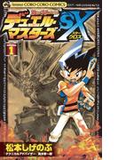 デュエル・マスターズSX 1(てんとう虫コミックス)
