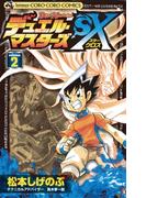 デュエル・マスターズSX 2(てんとう虫コミックス)