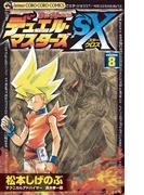 デュエル・マスターズSX 8(てんとう虫コミックス)