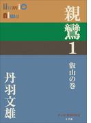 【1-5セット】親鸞(P+D BOOKS)