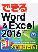 (無料電話サポート付) できる Word&Excel 2016 Windows 10/8.1/7対応