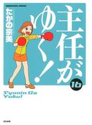【16-20セット】主任がゆく!