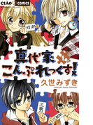【1-5セット】真代家こんぷれっくす!(ちゃおコミックス)