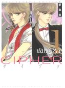 【全1-7セット】愛蔵版 CIPHER 【電子限定カラー完全収録版】(花とゆめコミックス)