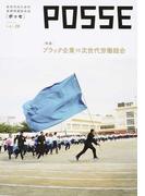 POSSE 新世代のための雇用問題総合誌 vol.28 ブラック企業VS次世代労働組合