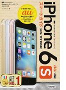 iPhone 6sスマートガイドau完全対応版