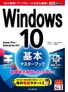 できるポケットWindows 10 基本マスターブック(できるポケットシリーズ)