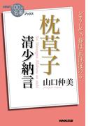 NHK「100分de名著」ブックス 清少納言 枕草子(NHK「100分de名著」ブックス )