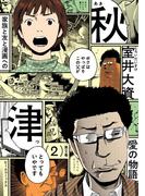 秋津 2(ビームコミックス(ハルタ))