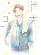 消失ハレーション(B's-LOVEY COMICS)
