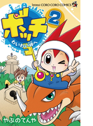 ボッチ わいわい岬へ 2(てんとう虫コミックス)
