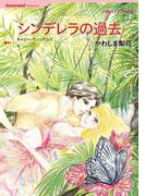 夏に読みたいサマーラブセレクトセット vol.3(ハーレクインコミックス)